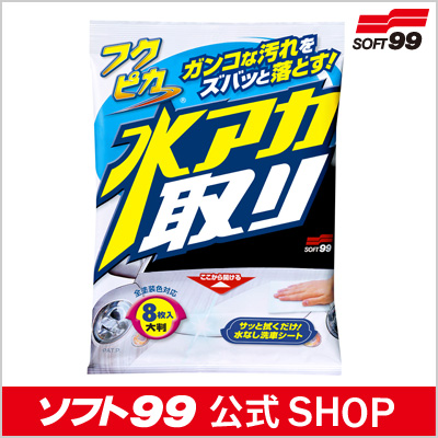 Soft 99 fukupika stain 8 [wiping up mesh sheets, just wipe clean! > SOFT99