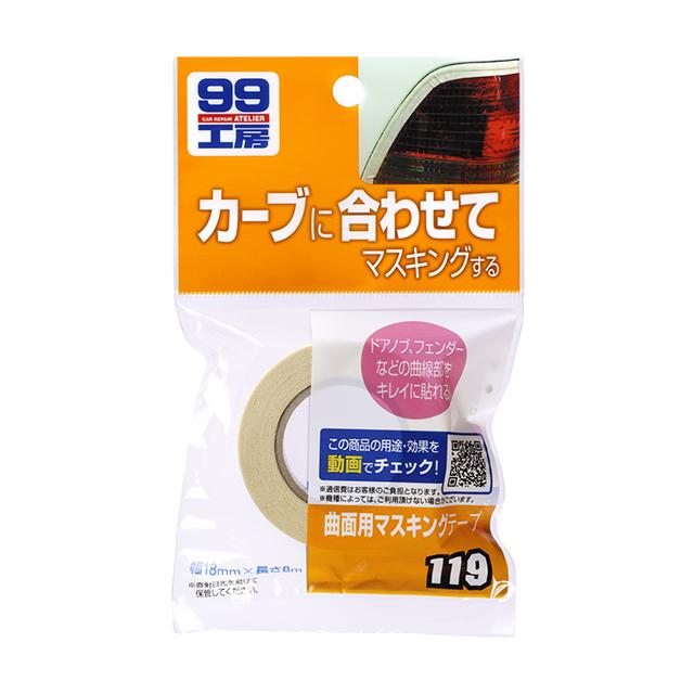 曲面のマスキングも自由自在! ソフト99【補修用品】曲面用マスキングテープ 1本(18mm×8m) <曲面、曲線をキレイにトレース> soft99