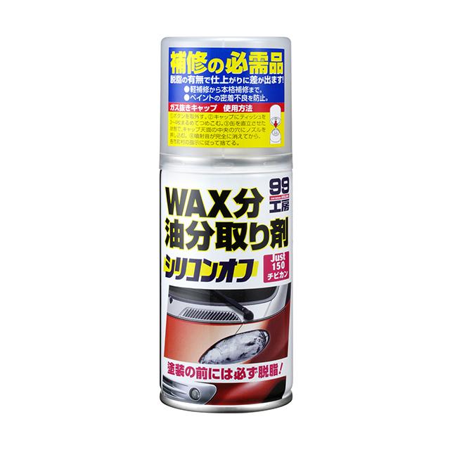 bp-tp エアータッチ など ペイント補修の必需品 輸入 補修前の脱脂に 少量タイプ ソフト99 補修用品 洗浄 シリコンオフチビカン 150ml 最安値 脱脂 ペイント補修 接着などに不可欠な に soft99