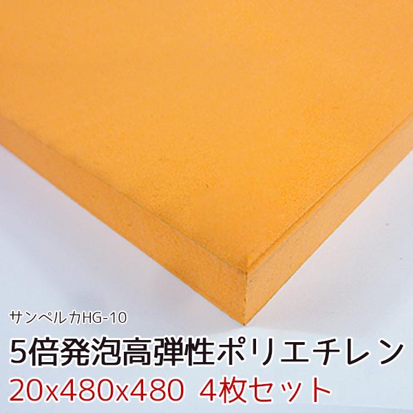 サンペルカHG-10【厚み20mm 480X480 4枚入】