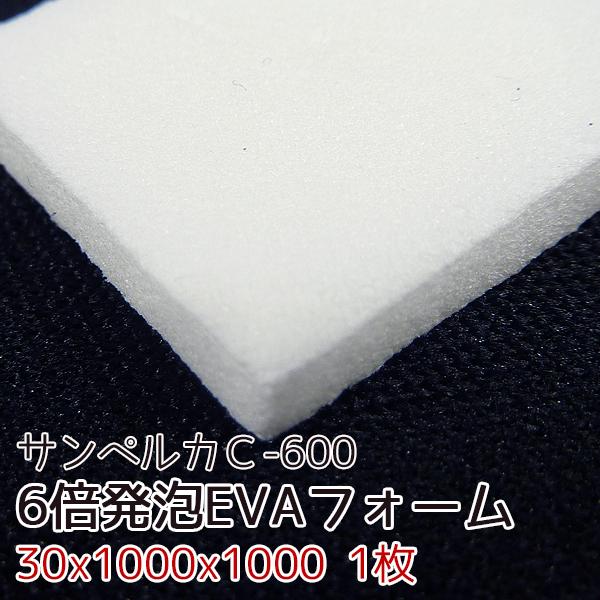 サンペルカC-600 【厚み30mm 1000X1000 1枚入】