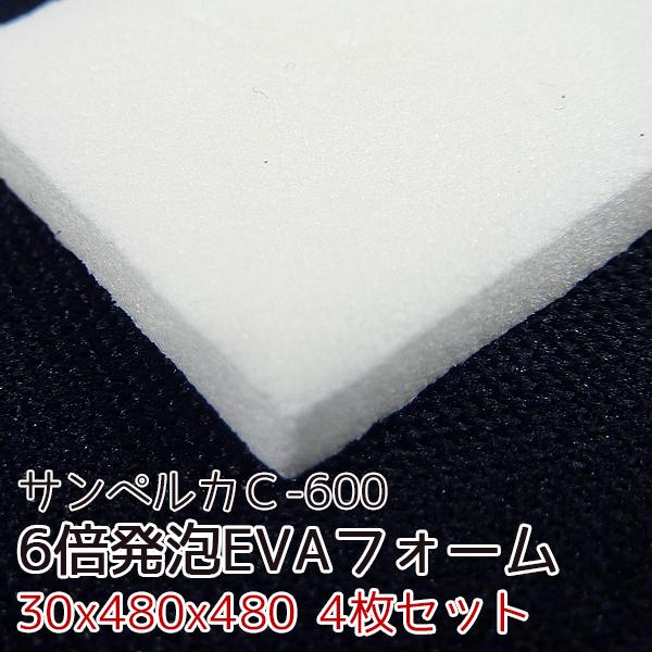 サンペルカC-600 【厚み30mm 480X480 4枚入】