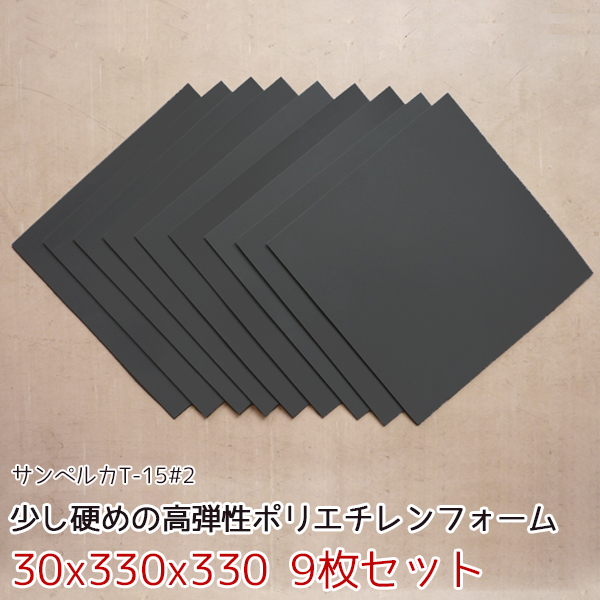 サンペルカ T-15#2 【厚み30mmx330x330 9枚入】