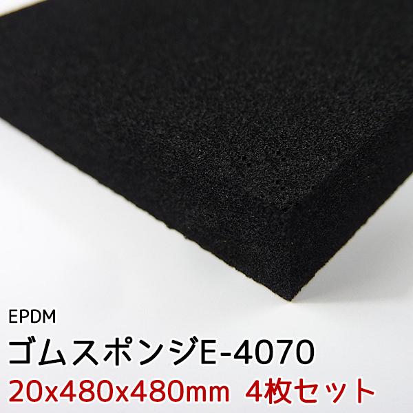 イノアック ゴムスポンジ E-4070【20x480x480mm 4枚入】