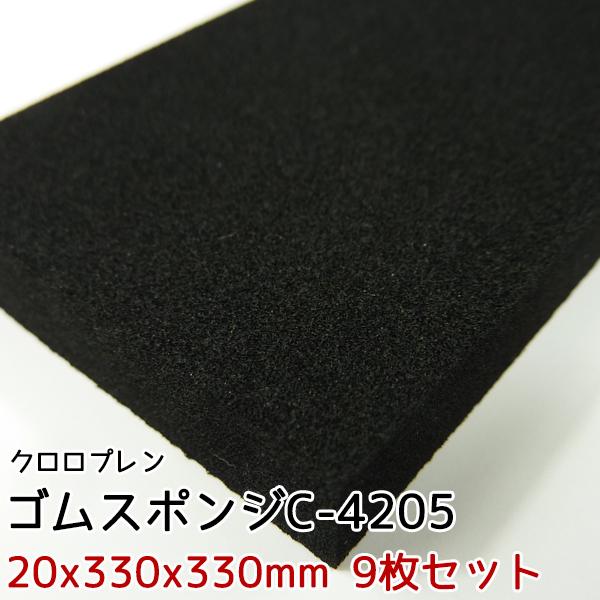 イノアック ゴムスポンジ C-4205【20x330x330mm 9枚入】