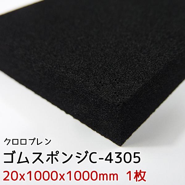 イノアック ゴムスポンジ C-4305【20x1000x1000mm 1枚入】