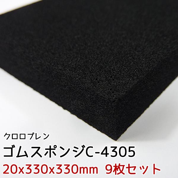 イノアック ゴムスポンジ C-4305【20x330x330mm 9枚入】