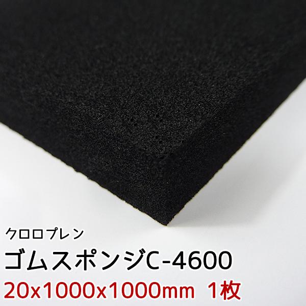 イノアック ゴムスポンジ C-4600【20x1000x1000mm 1枚入】