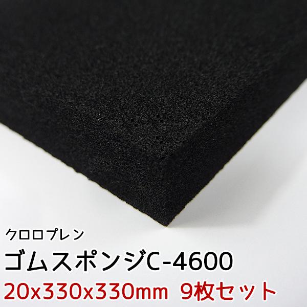 イノアック ゴムスポンジ C-4600【20x330x330mm 9枚入】