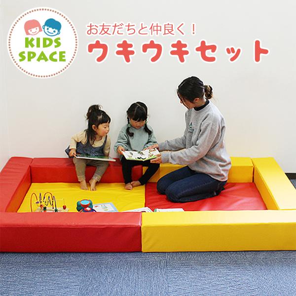 キッズスペース【ウキウキセット】色が自由に選べるキッズスペース