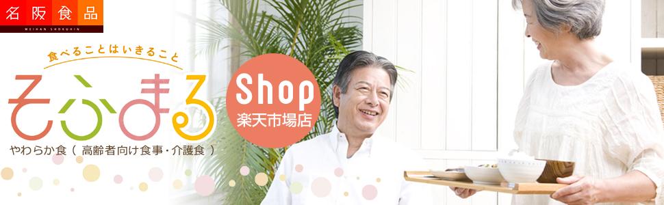 そふまるShop 楽天市場店:高齢者用 新ソフト食