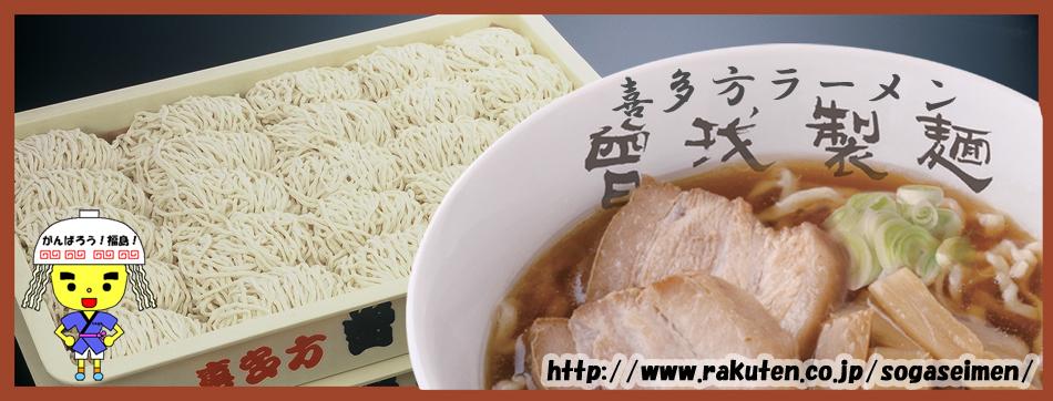 喜多方ラーメンの曽我製麺:喜多方ラーメンの曽我製麺 ラーメンの本場、喜多方の食堂の味