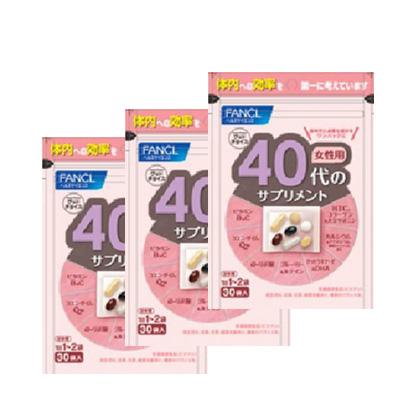 ファンケルFANCL 40代のサプリメント 女性用 30~90日分(徳用3個セット)30袋(1袋中7粒)×3【店頭受取対応商品】