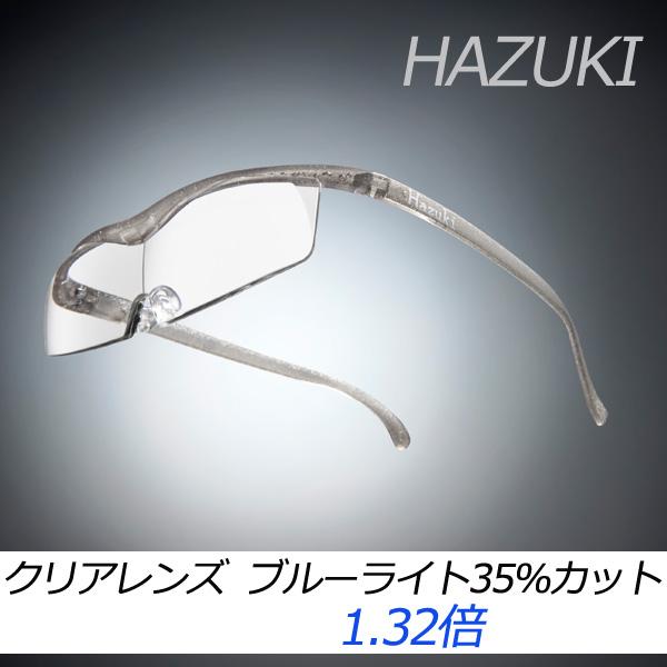 【送料無料】ハズキルーペ コンパクト(標準レンズ)クリアレンズ ブルーライト35%カット(フレームチタン)1.32倍【RH】【店頭受取対応商品】