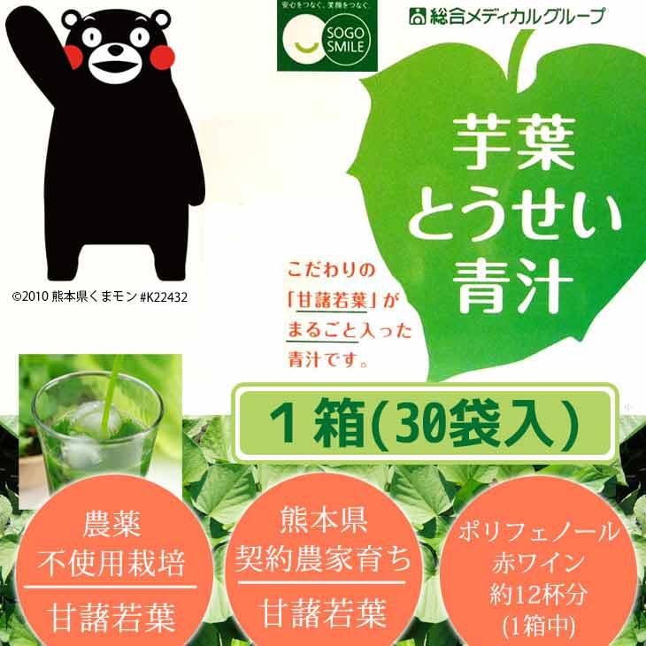 芋葉とうせい青汁 1箱(30袋入) 約15~30日分 青汁 芋葉とうせい【店頭受取対応商品】