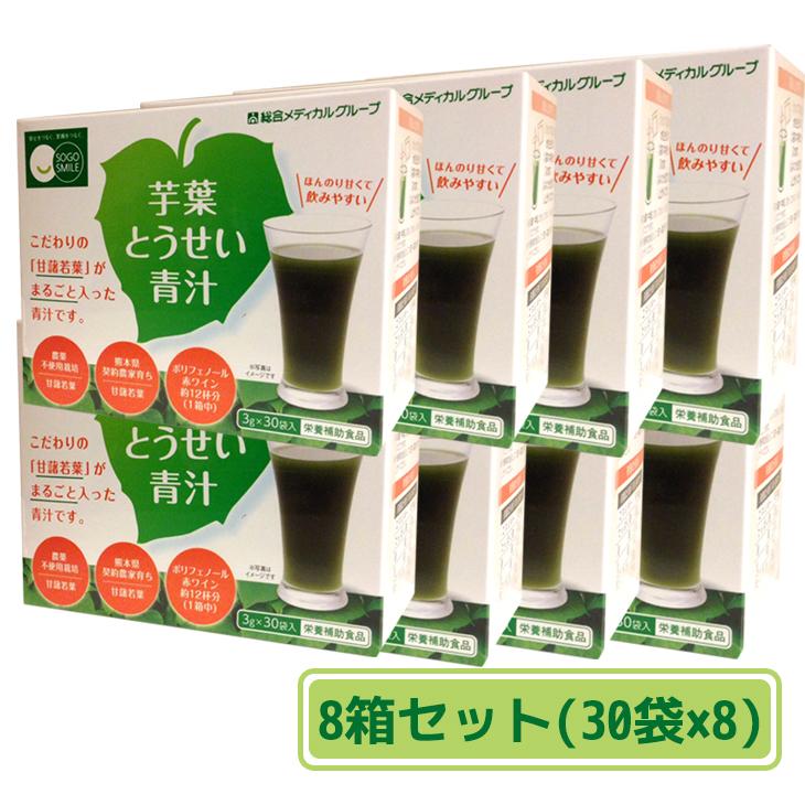 芋葉とうせい青汁(1箱(30袋)約15~30日分)【8箱セット】総合メディカル