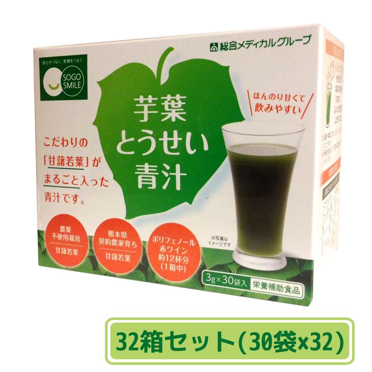 送料無料 芋葉とうせい青汁(1箱(30袋)約15~30日分)【32箱セット】(ケース配送)総合メディカル