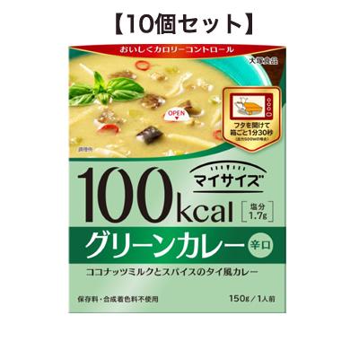 大塚食品 即納送料無料 マイサイズ 評判 レトルト ダイエット 食品 RH レトルト食品 150g グリーンカレー 10個セット