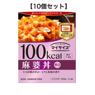 大塚食品 マイサイズ レトルト ダイエット 食品 RH 麻婆丼 レトルト食品 10個セット 120g 超激安特価 価格 交渉 送料無料