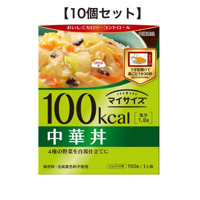 大塚食品 マイサイズ レトルト ダイエット 食品 150g RH 中華丼 安値 正規品 レトルト食品 10個セット