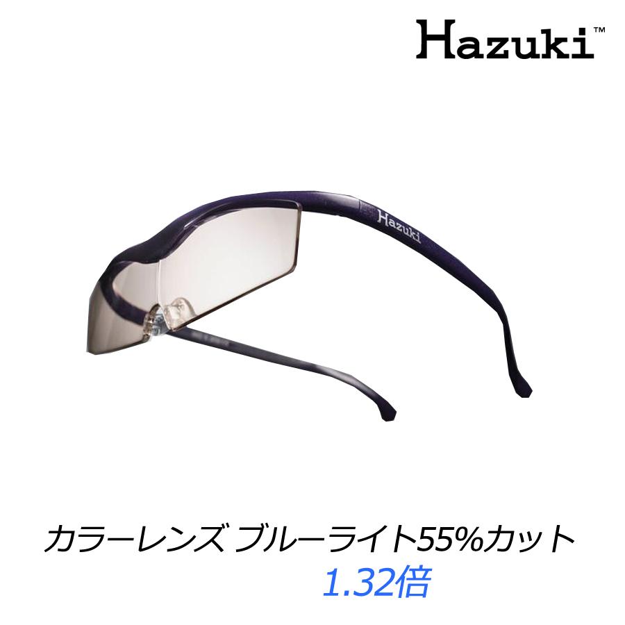 送料無料 ハズキルーペ コンパクト(標準レンズ)カラーレンズ ブルーライト55%カット(フレーム紫)1.32倍【RH】