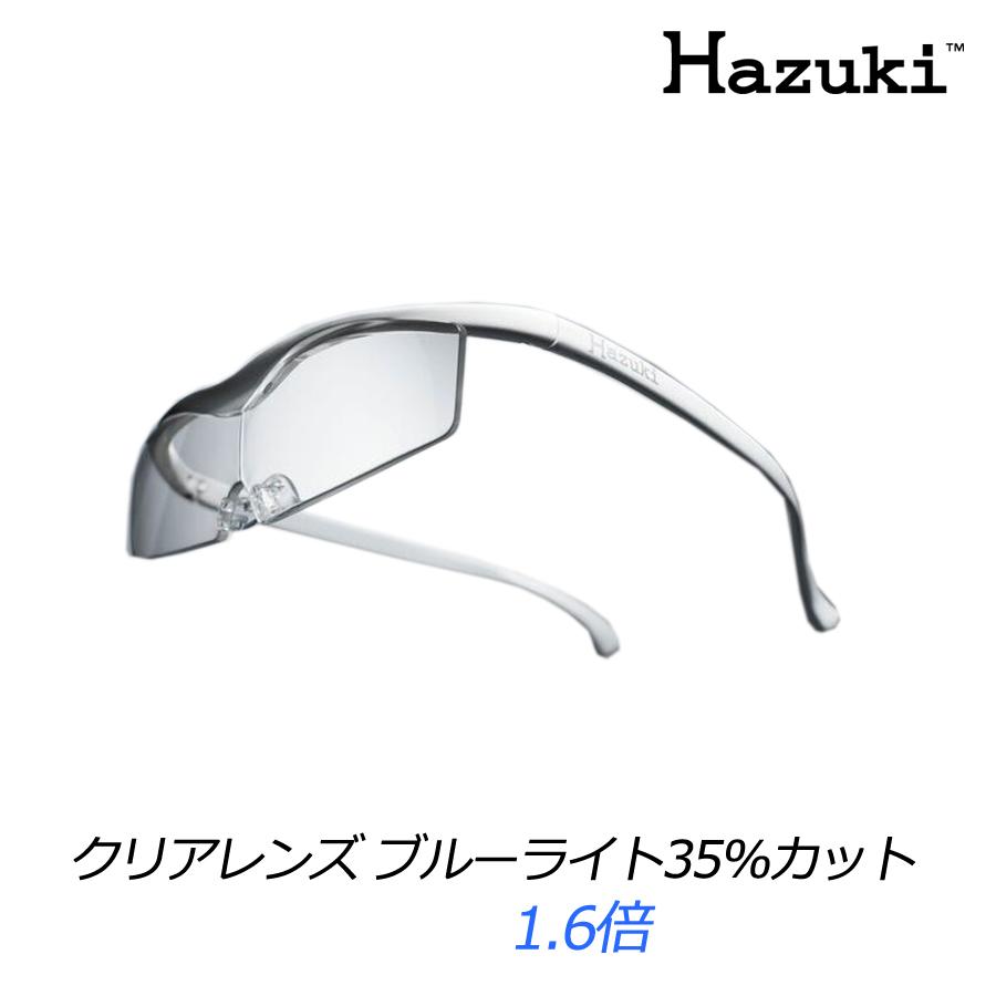 送料無料 ハズキルーペ コンパクト(標準レンズ)クリアレンズ ブルーライト35%カット(フレーム白)1.6倍【RH】