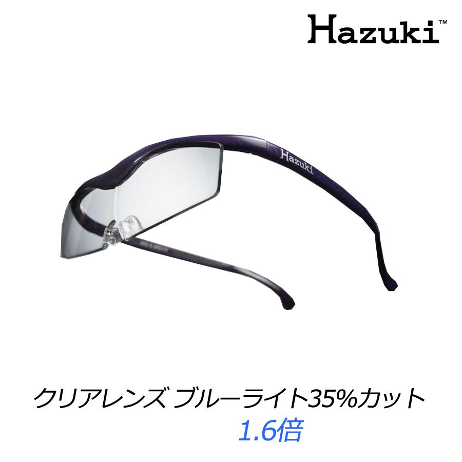 送料無料 ハズキルーペ コンパクト(標準レンズ)クリアレンズ ブルーライト35%カット(フレーム紫)1.6倍【RH】