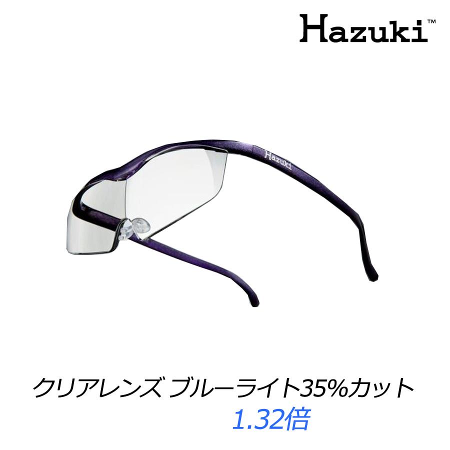 送料無料 ハズキルーペ ラージ(大きなレンズ)クリアレンズ ブルーライト35%カット(フレーム紫)1.32倍【RH】