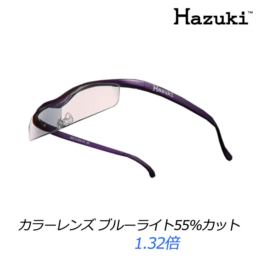 送料無料 ハズキルーペ クール(小さなレンズ)カラーレンズ ブルーライト55%カット(フレーム紫)1.32倍【RH】