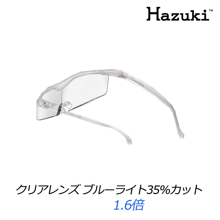 【送料無料】ハズキルーペ コンパクト(標準レンズ)クリアレンズ ブルーライト35%カット(フレームパール)1.6倍【RH】