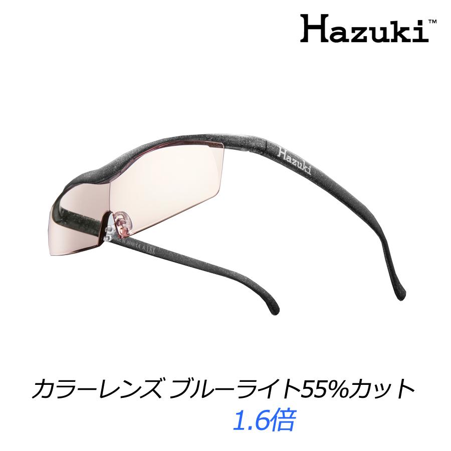 送料無料 ハズキルーペ コンパクト(標準レンズ) カラーレンズ ブルーライト55%カット(フレーム ブラックグレー)1.6倍【RH】