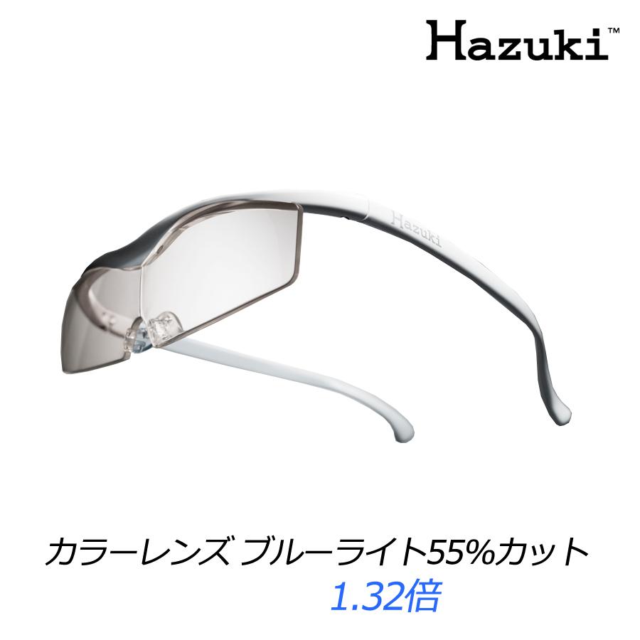 送料無料 ハズキルーペ コンパクト(標準レンズ) カラーレンズ ブルーライト55%カット(フレーム 白)1.32倍 (新)【RH】