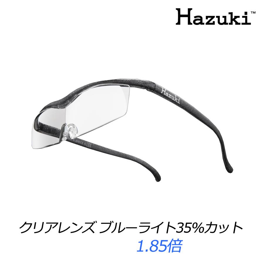 送料無料 ハズキルーペ コンパクト(標準レンズ) クリアレンズ ブルーライト35%カット(フレーム ブラックグレー)1.85倍【RH】