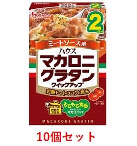 完熟トマトのコクと旨み 交換無料 ハウス マカロニグラタンクイックアップ ミートソース用2皿分 最安値挑戦 10個セット 80.5g YH