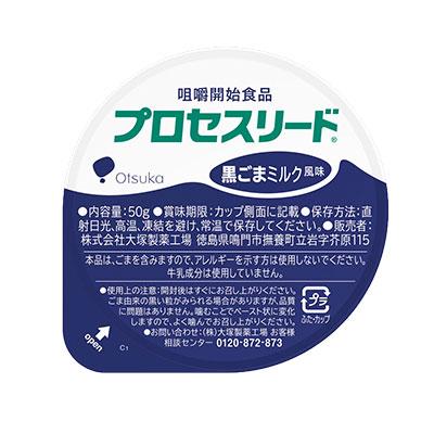 咀嚼・食塊(しょっかい)形成・嚥下に着目した新しい食形態 プロセスリード 黒ごまミルク風味 50g×36個入り 大塚製薬工場【YS】