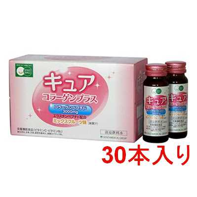 コラーゲンプラスキュア【1ケース】50ml×30本 総合メディカル