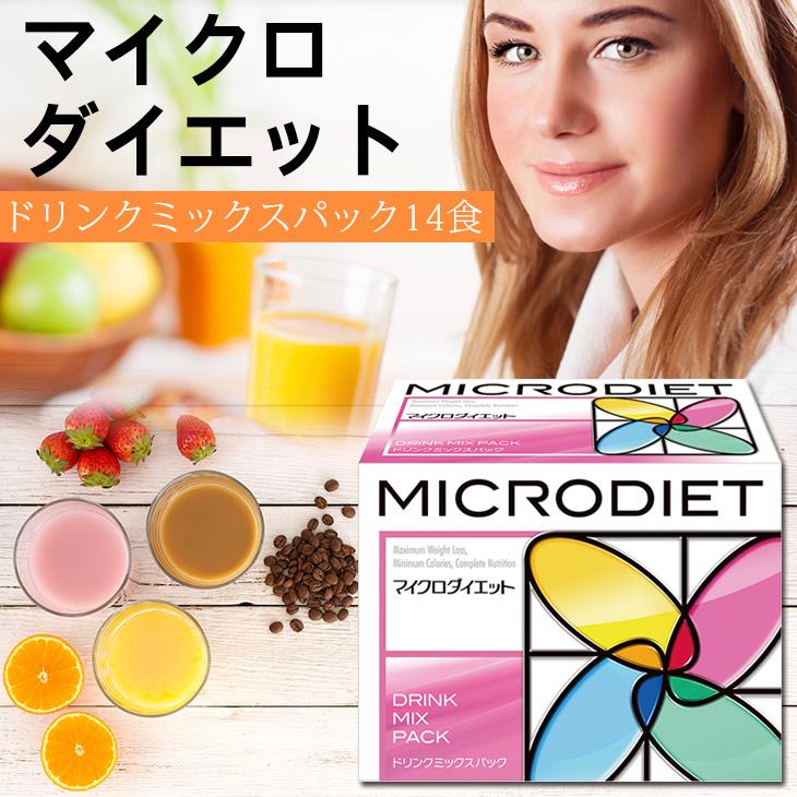マイクロダイエット ドリンクミックスパック 14食 サニーヘルス【SH】【店頭受取対応商品】