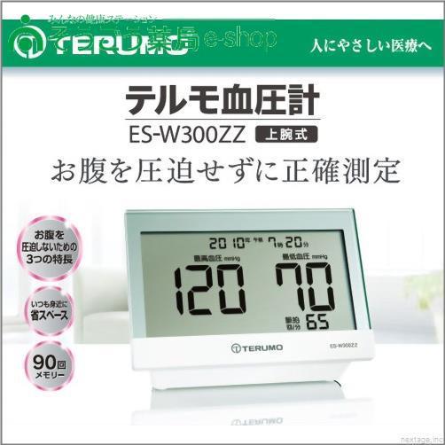≪管理医療機器≫テルモ 上腕式電子血圧計 ES-W300ZZ 【PT】【店頭受取対応商品】