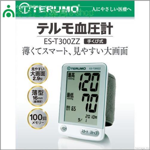 ≪管理医療機器≫テルモ 手首式電子血圧計 ES-T300ZZ【PT】【店頭受取対応商品】