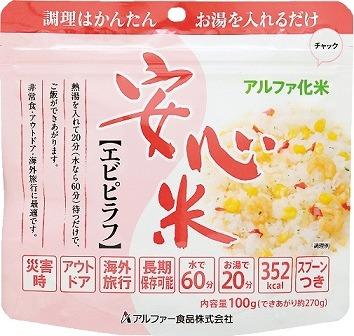 防災食 非常食 安心米 エビピラフ 100g 50袋/箱 アルファー食品