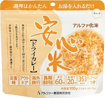 防災食 非常食 安心米 ドライカレー 100g 50袋/箱 アルファー食品