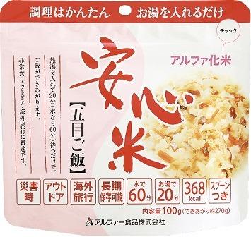 防災食 非常食 安心米 五目ご飯 100g 50袋/箱 アルファー食品
