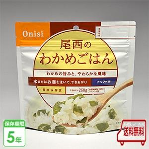 【bousai-anzen】防災食 非常食 アルファ米 わかめごはん 100g 50袋/箱 尾西食品【bousai-anzen】