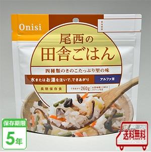 【bousai-anzen】防災食 非常食 アルファ米 田舎ごはん(きのこご飯) 100g 50袋/箱 尾西食品【bousai-anzen】