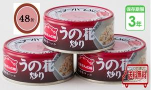 防災食 非常食 お惣菜缶詰 うの花炒り 65g 48缶入/箱 3年保存 防災食セット ベターホーム