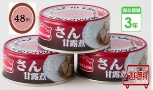 防災食 非常食 お惣菜缶詰 さんま甘露煮 90g 48缶入/箱 3年保存 防災食セット ベターホーム