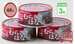 防災食 非常食 お惣菜缶詰 むらさきはな豆 70g 48缶入/箱 3年保存 防災食セット ベターホーム