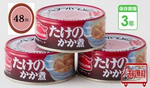 防災食 非常食 お惣菜缶詰 たけのこかか煮 55g 48缶入/箱 3年保存 防災食セット ベターホーム
