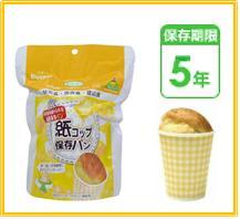 【bousai-anzen】防災食 保存食 登山食 紙コップパン バター味 30個/箱 5年保存 東京ファインフーズ 備蓄保存パン【bousai-anzen】