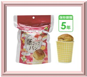 【bousai-anzen】防災食 保存食 登山食 紙コップパン ストロベリー味 30個/箱 5年保存 東京ファインフーズ 備蓄保存パン【bousai-anzen】